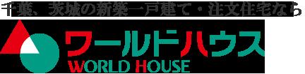 千葉・茨城の新築一戸建て・注文住宅なら ワールドハウス