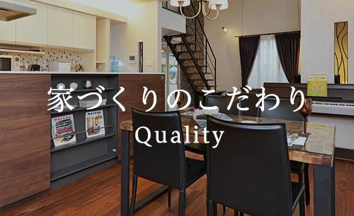 家づくりのこだわり Quality