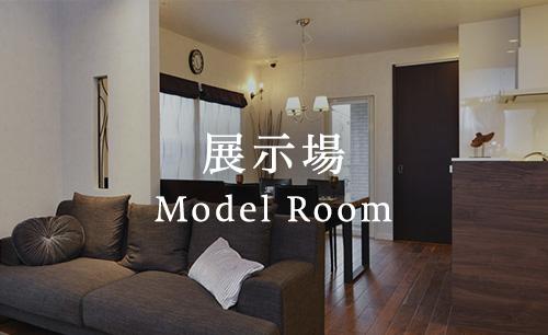 展示場 Model Room