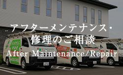 アフターメンテナンス・修理のご相談 After Maintenance/Repair
