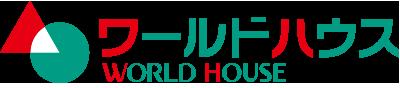 ワールドハウス WORLDHOUSE