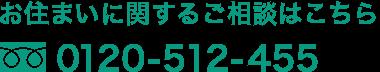 お住まいに関するご相談はこちら 0120-966-384
