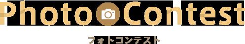 Photo Contest フォトコンテスト
