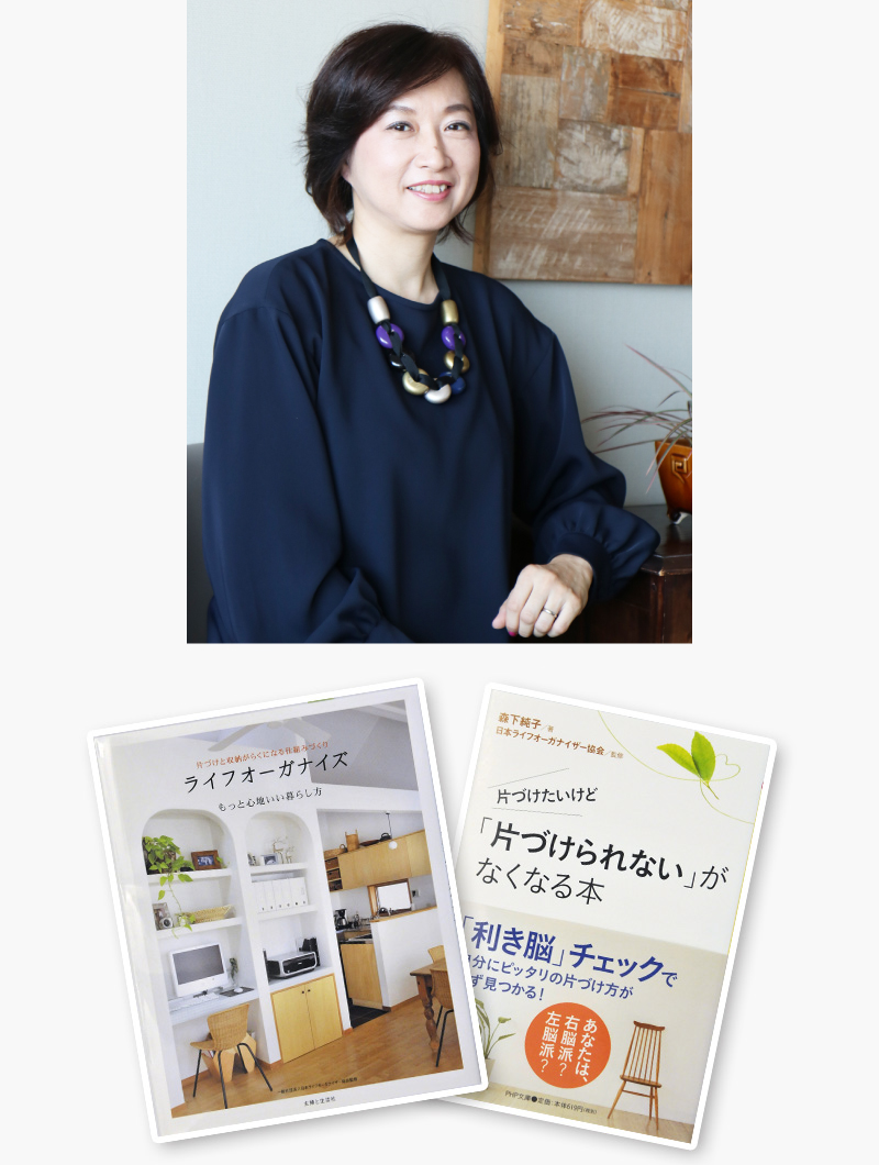 ライフオーガナイザー&インテリアコンサルタント森下純子さん監修