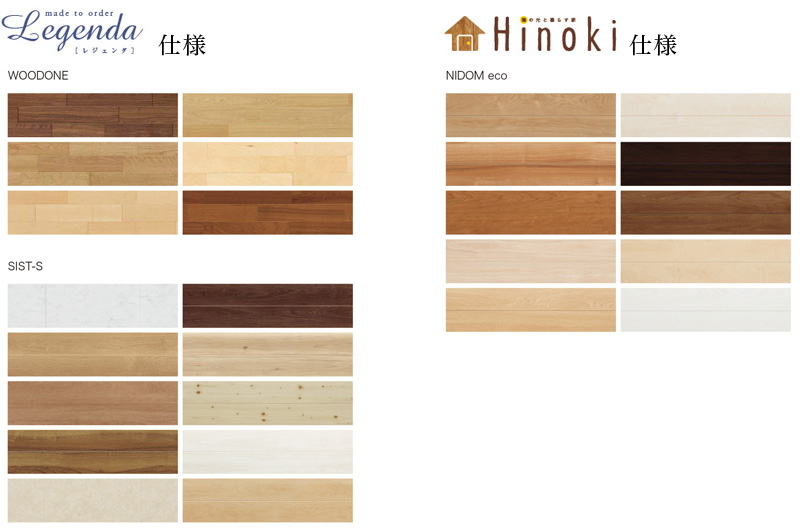 床材 素材一覧 WOODONE NIDOMeco SIST-S ※LEGEDA仕様とHINOKI仕様で内容が一部異なります。