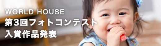 第3回フォトコンテスト入賞作品発表