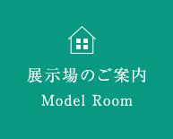 展示場のご案内 Model Room