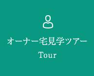 オーナー宅見学ツアー Tour