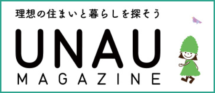 UNAU MAGAZINE-理想の暮らしと住まいを探そう
