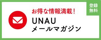 UNAUメールマガジン 登録キャンペーン
