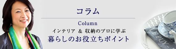 コラム Column インテリア & 収納のプロに学ぶ 暮らしのお役立ちポイント