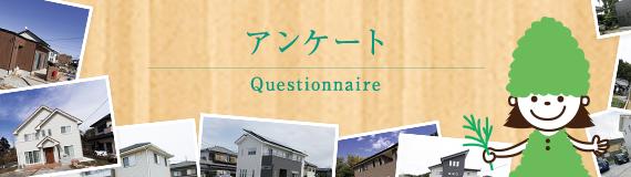 アンケート Questionnaire