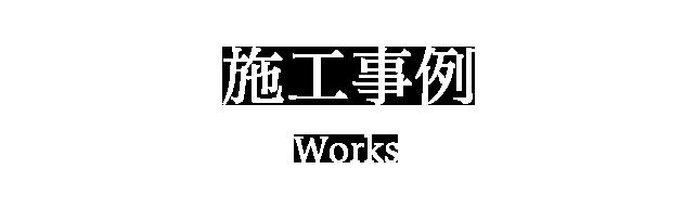 施工事例 WORKS