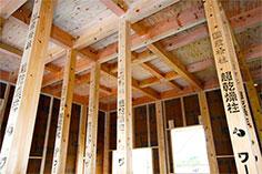 木造軸組工法:丈夫で歪みの少ない厳選された構造材