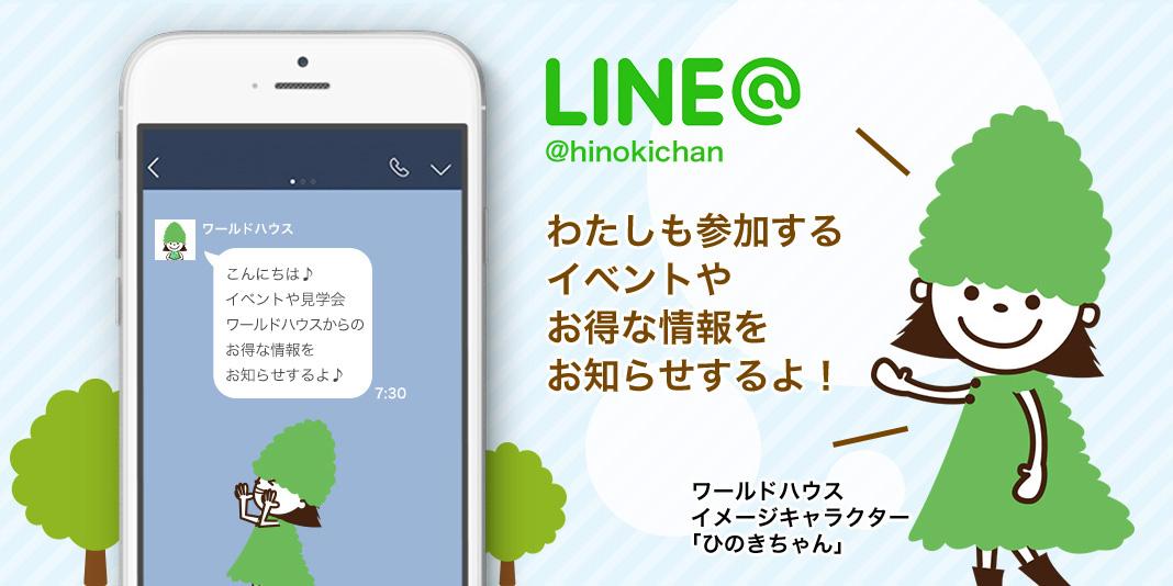LINE@ @hinokichan わたしも参加するイベントやお得な情報をお知らせするよ! イメージキャラクター「ひのきちゃん」
