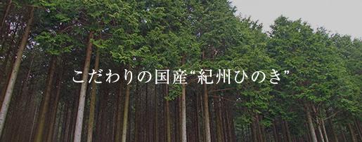 """こだわりの国産""""紀州ひのき"""""""