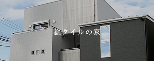 総タイルの家