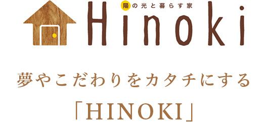 夢やこだわりをカタチにする「HINOKI」