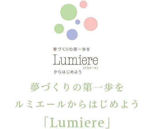 夢づくりの第一歩をルミエールからはじめよう「Lumiere ルミエール」