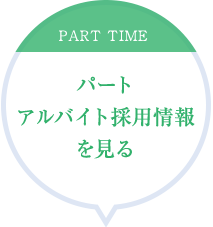 PART TIME パート アルバイト採用情報を見る