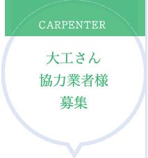 CARPENTER 大工さん・協力業者様募集