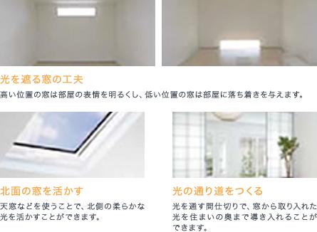 光を遮る窓の工夫 北面の窓を活かす 光の通り道をつくる