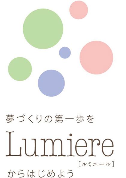 夢づくりの第一歩をルミエール Lumiere からはじめよう