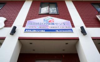 成田時計台保険センター TSサポートさん 成田市