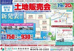 香取市周辺で土地をお探しの方必見